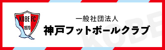 一般社団法人神戸フットボールクラブ